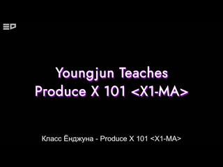 Official Trailer - Produce X 101 'X1-MA'
