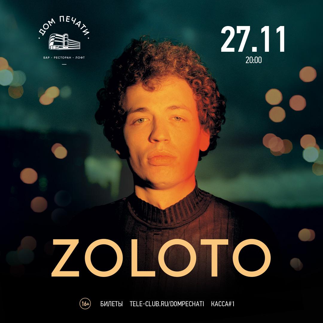 Афиша Екатеринбург ZOLOTO 27 ноября в Доме печати