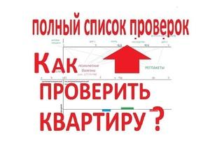 жалоба на агентство недвижимости образец