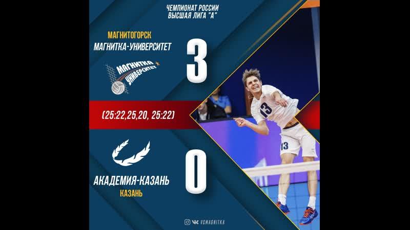 Чемпионат России по волейболу среди мужских команд высшая лига А
