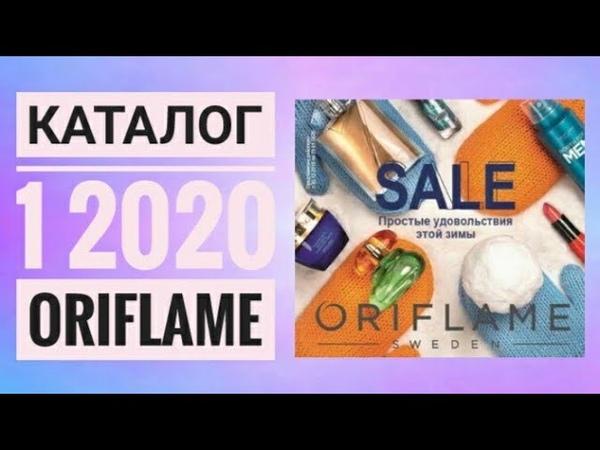 ОРИФЛЕЙМ КАТАЛОГ 1 2020