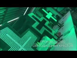 Производство, монтаж, обслуживание светодиодных аптечных крестов по всей России