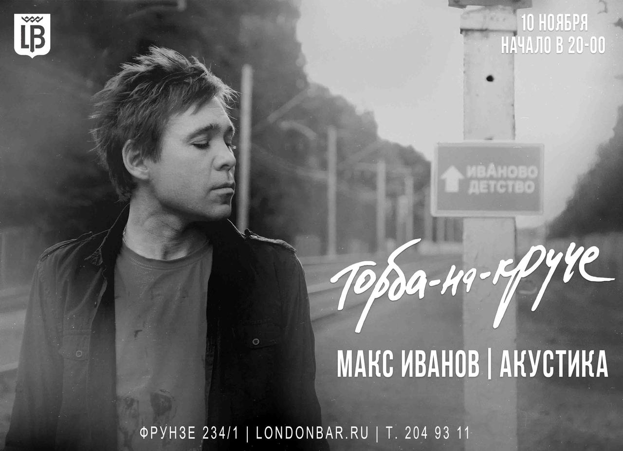 Афиша Новосибирск 10/11 Макс ИвАнов / Акустика Londonbar
