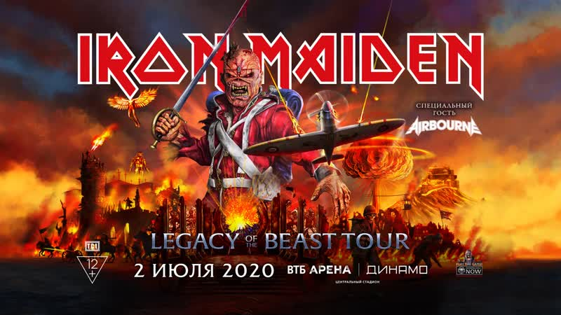 Iron Maiden 2 июля, в Москве, ВТБ Арена
