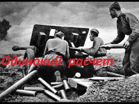 Хороший военный фильм ОДИНОКИЙ РАСЧЕТ , ВОВ 1941-1945