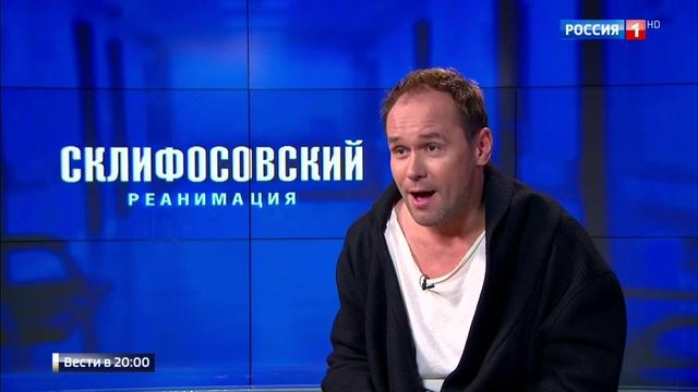 Вести в 2000 • Долгожданная премьера новый сезон сериала Склифосовский