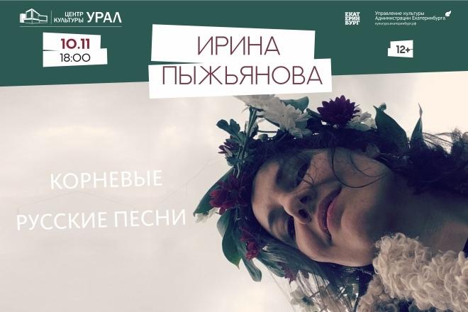 Афиша Екатеринбург Ирина Пыжьянова «Корневые русские песни» / 10.11