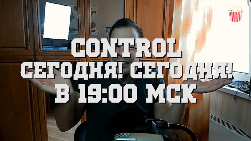 TRASHACHOCK PROMO - СВЕЖАЧОК - CONTROL - 2