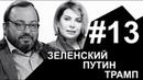 Зеленский Путин Трамп спасение утопающих НАБЕЛО
