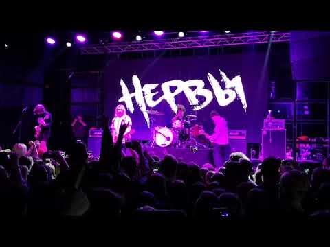 Нервы - Спи Спокойно (16.04.19 live @Velicano club, Khabarovsk)