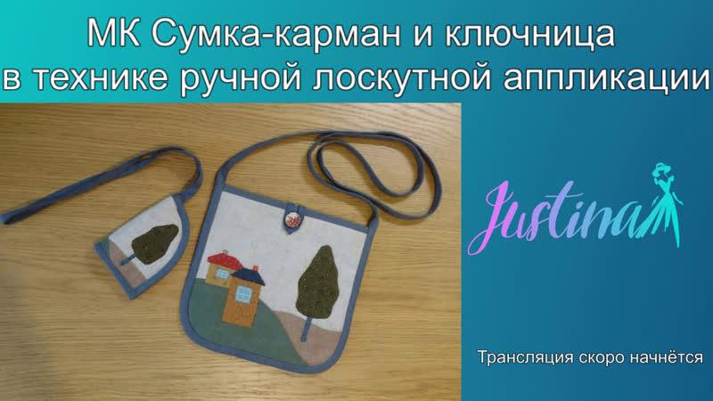 МК Сумка карман и ключница в технике ручной лоскутной аппликации