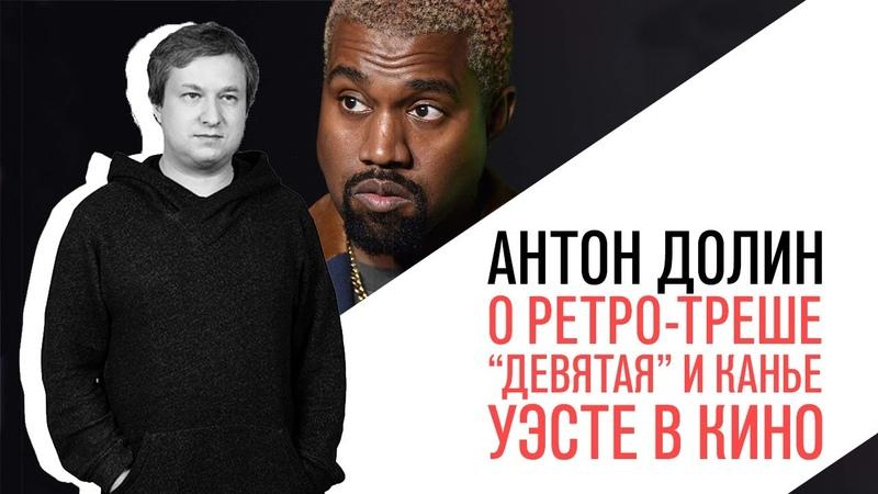 Антон Долин о разочаровании в Доктор Сон, ретро-треше Девятая и Канье Уэсте в кино