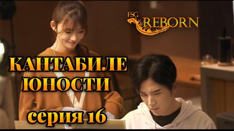 Fsg Reborn Кантабиле юности Symphony's Romance 16 серия