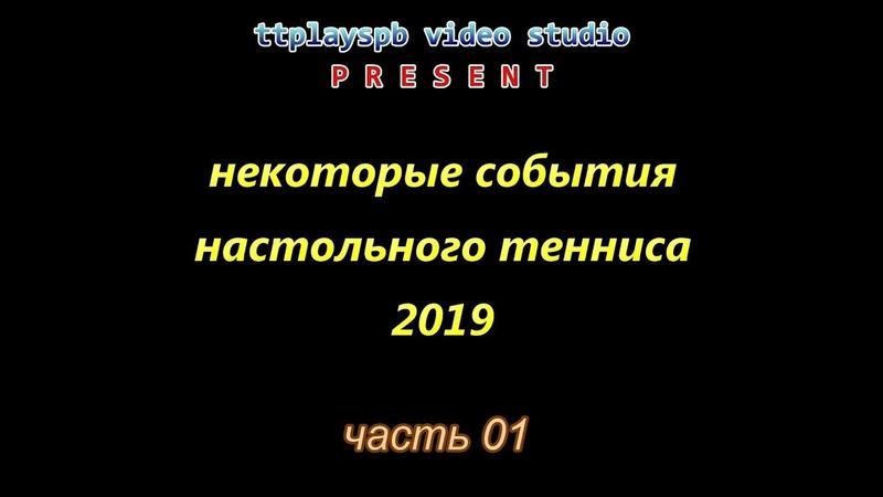 некоторые события 2019 по настольному теннису 2019 глазами ttplayspb часть 01