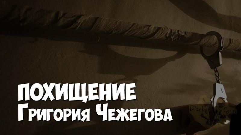 Похищение Григория Чежегова с целью выкупа. 1999 год   Криминальная история