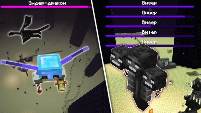 10 ВИЗЕРОВ И 3 ДРАКОНА ПРОТИВ ЮТУБЕРОВ Выживание в Майнкрафт 1 15 без Модов Сервер MineShield 36