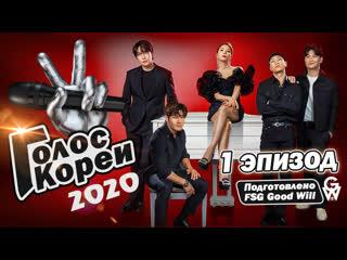 GW Голос Кореи 3The Voice of Korea 3 - Ep.1 (Рус.суб)