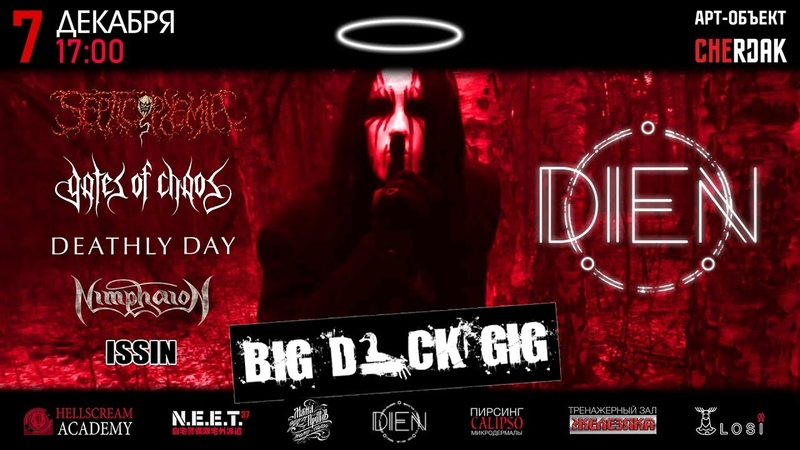 7 ДЕКАБРЯ DIEN ★ GATES OF CHAOS ★ SEPTICOPYEMIA ★ DEATHLY DAY ★ NIMPHAION ★ ISSIN ★