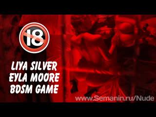 Bdsm game liya silver (кристина щербинина) + casey northman (eyla moore) #semaninart