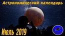 Астрономический Видеокалендарь на Июль 2019 года