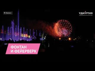 Фейерверк и открытие фонтана в День оружейника в Ижевске