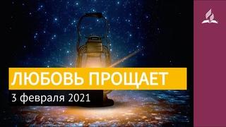 3 февраля 2021. ЛЮБОВЬ ПРОЩАЕТ. Ты возжигаешь светильник мой, Господи | Адвентисты