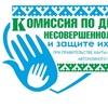 КДНиЗП при Правительстве ХМАО-Югры