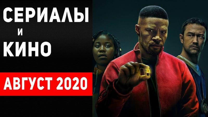 Главные Фильмы и Сериалы - Август 2020 | Какие фильмы были перенесены на 2021 год