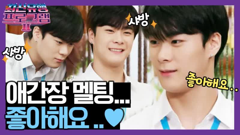[11.10.2019] Moonbin (ASTRO) @ The Ultimate Watchlist of Latest Trends 2 Ep.5