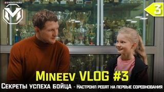Mineev VLOG #3┃Секреты успеха бойца┃Настроил ребят на их первые соревнования.