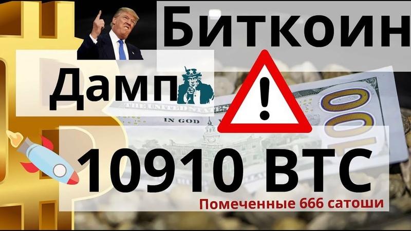 Биткоин Дамп - Китай, Твит Трампа или 10910 BTC помеченные 666 сатоши?