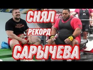 ЖИМ ЛЁЖА 335.5КГ   НОВЫЙ МИРОВОЙ РЕКОРД