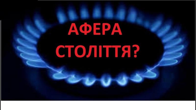 Транспортування газу чи потрібно сплачувати по цим платіжкам