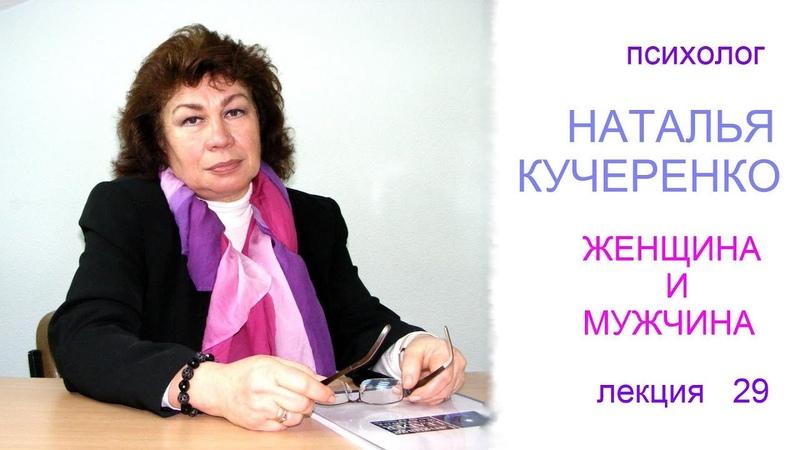 Психолог Наталья Кучеренко Секреты отношений женщины и мужчины Что как и почему Лекция № 29