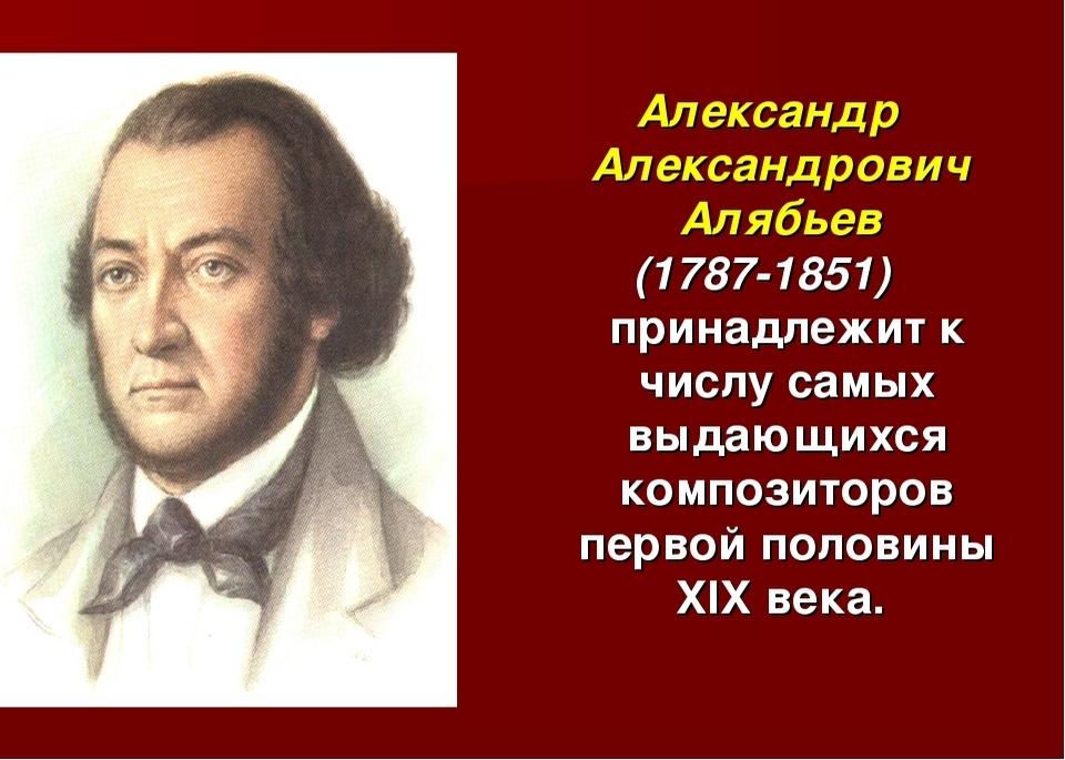 Композитор Алябьев в Коломенском крае