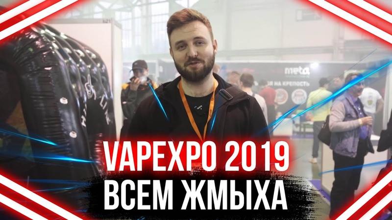 Vapexpo 2019 - репортаж и мнение. Кто виноват