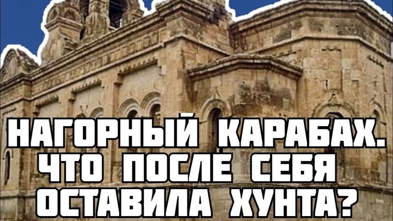 Нагорный Карабах что после себя оставила хунта
