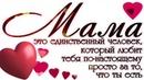 С ДНЁМ МАТЕРИ Храни Господь всех Матерей Трогательное поздравление для Мамы
