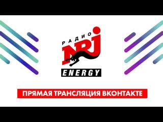Live: Радио ENERGY (NRJ)