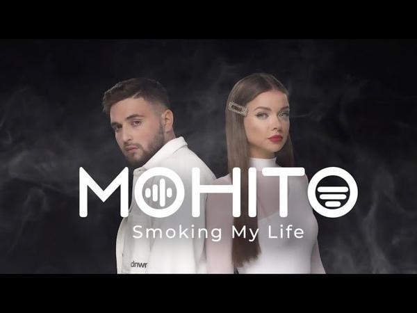 Мохито - Smoking My Life (Премьера клипа 2019)