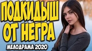 Лучшая НОВИНКА 2020 [[ ПОДКИДЫШ ОТ НЕГРА ]] @ Русские мелодрамы 2020 новинки 1080P