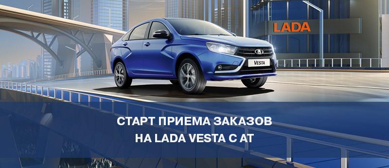 Старт приема заказов на LADA Vesta с АТ