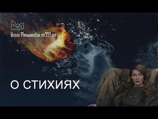 О стихиях. Семинар Ксении Меньшиковой.