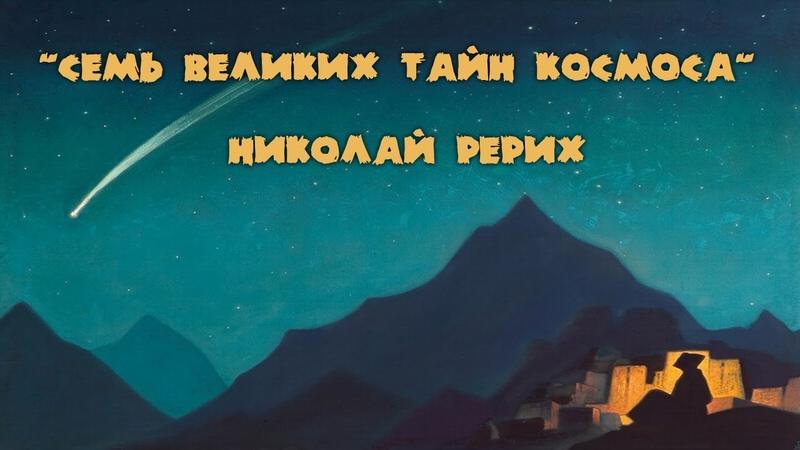 Семь великих тайн космоса Николай Рерих АУДИОКНИГА