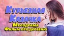 Легкий добрый фильм про любовь в деревне Курьезная казачка Русские мелодрамы