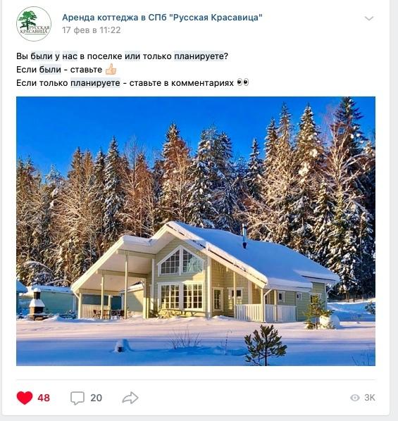 Кейс: Клубный коттеджный поселок «Русская Красавица», изображение №21