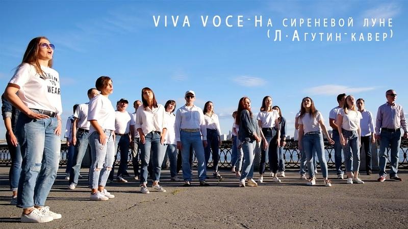 Viva Voce - На сиреневой луне ( Л. Агутин - Кавер )