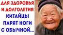 Китайцы признались КАК ПРАВИЛЬНО ПАРИТЬ НОГИ для здоровья и долголетия!