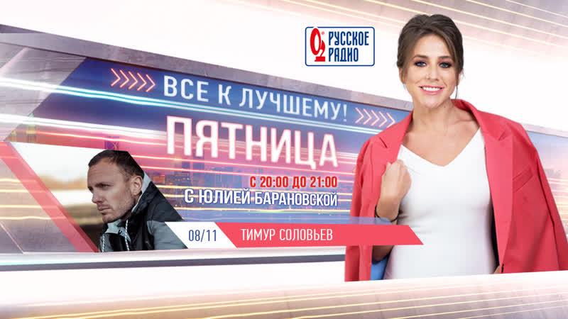 Шоу «Всё к лучшему» — гость Тимур Соловьев с 20:00 до 21:00