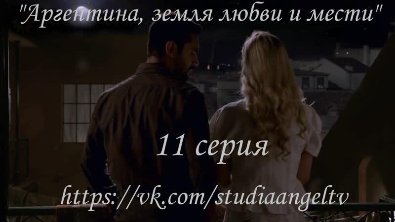 Альдо и Ракель, ATAV 11 серия (субтитры)